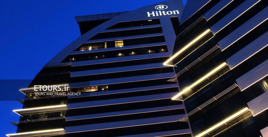 هتل هیلتون بورسا کونونشن سنتر و اسپا