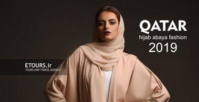 تور نمایشگاه مد و فشن قطر