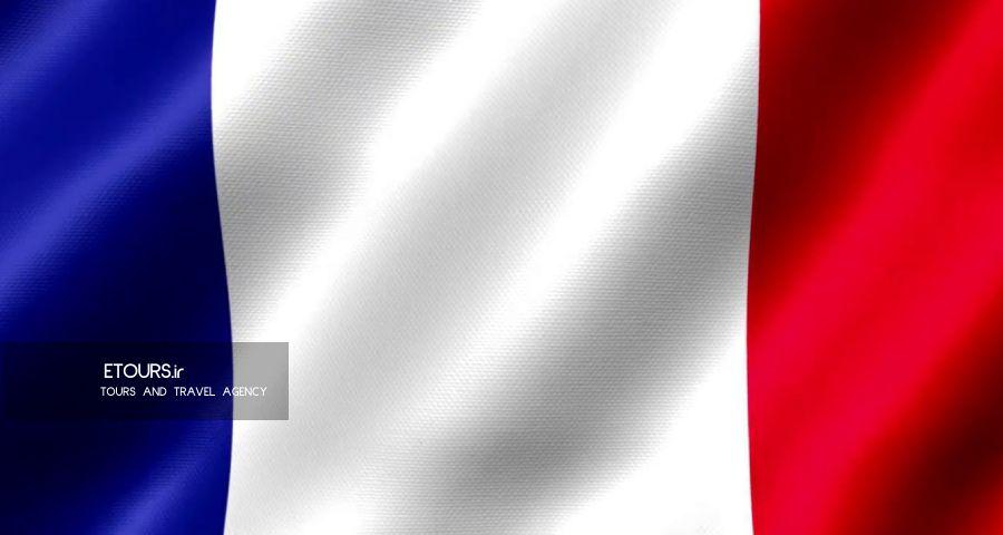 ویزای توریستی فرانسه