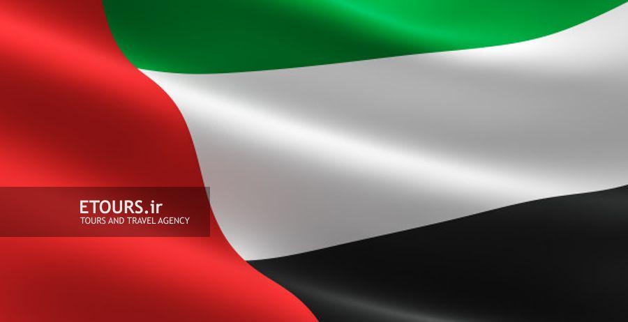 ویزای امارت متحده عربی