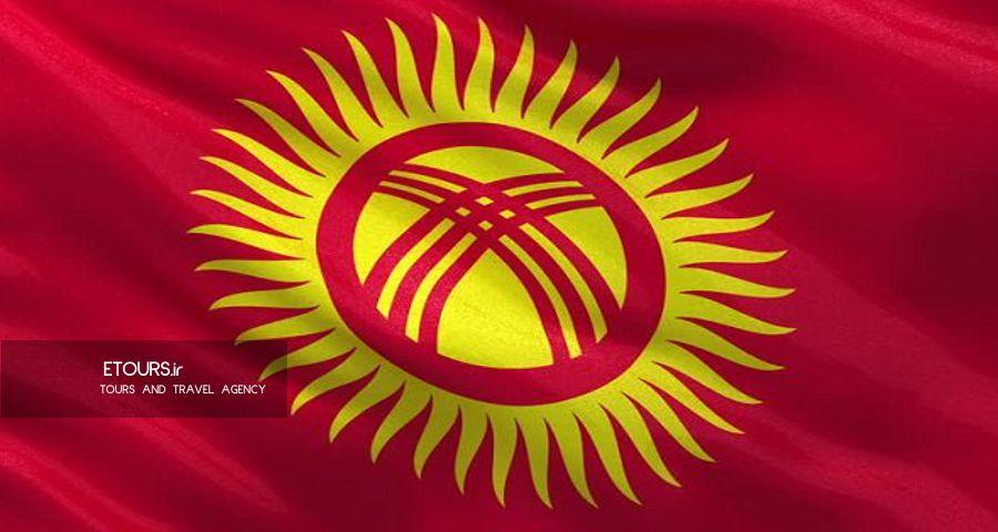 ویزای توریستی قرقیزستان