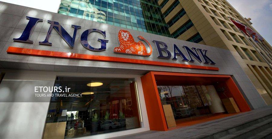 ساعات و روزهای کاری بانکهای ترکیه